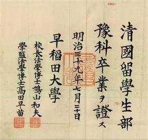 110年前清朝公费留学日本是什么情况