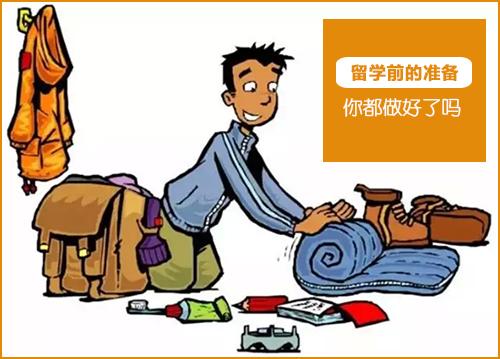 瑞士出国留学行李准备物品介绍图片