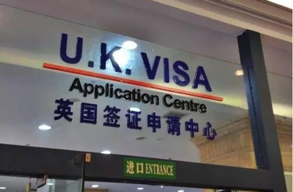 2017最新最全的英国留学签证材料清单