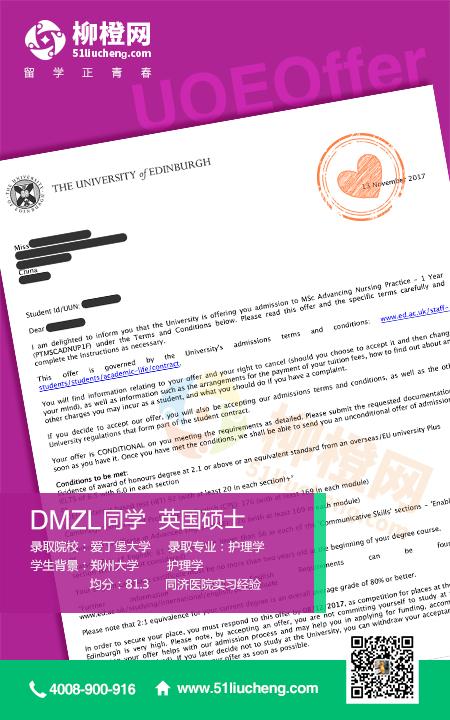 郑州大学应届生均分81分喜获世界前三十爱丁堡大学护理专业录取