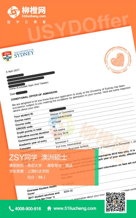 三本院校均分88.1斩获悉尼大学offer