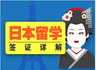 日本留学条件和办理签证材料