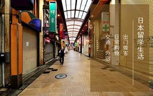 日本留学生活费用大揭秘