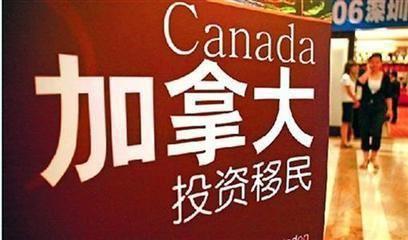 加拿大移民的方式都有哪些