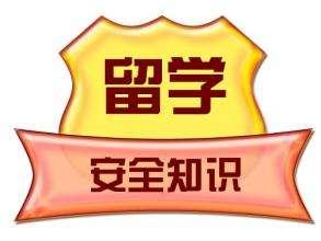 中国海外留学生该如何保护自身安全