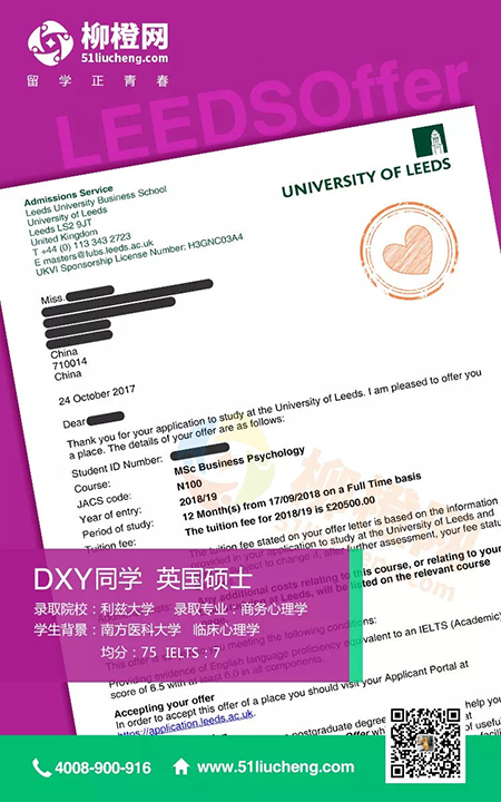 双非成功申请利兹大学心理学专业