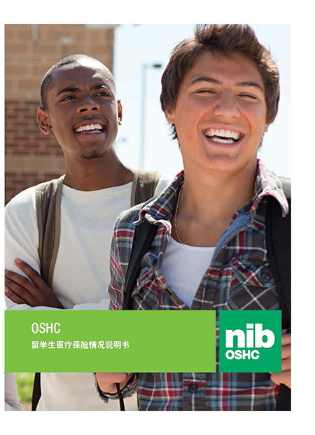 NIB留学保险计划