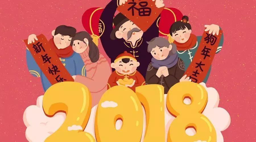 狗年吉祥|柳橙网春节假期安排通知
