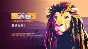最新!2021年QS世界大学排名①↑更新,中国∑这些高校排名瞩目